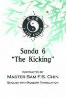 San Da vol. 6 DVD