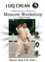 Moscow Workshop; English with Russian Translation - 2 DVDs