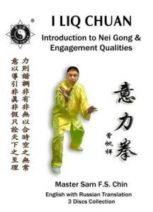 I Liq Chuan Neigong DVD