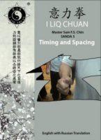 San Da Vol. 5 - Timing And Spacing DVD