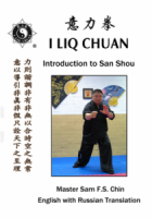 San Da Vol. 1 - Free Fight Training Workshop DVD (Introduction to San Shou)