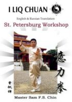 St. Petersburg Workshop; English with Russian Translation MP4