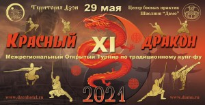 Red Dragon Chinese martial arts tournament in Russia